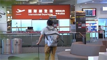 想念出國的感覺?松山機場推限量「偽出國」體驗