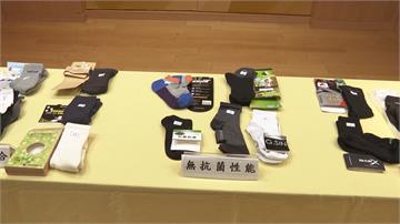 驚!抽驗市售14款抗菌襪 竟然全數不合格