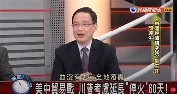 新聞觀測站/美中貿易戰/中國經濟真的慘 台商與台灣何去何從?|2019.02