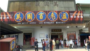 萬國戲院東山再起 重現百老匯風華