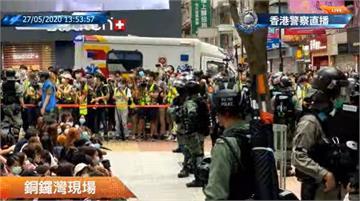 快新聞/港民號召銅鑼灣、中環堵路反國安法 港警出動舉藍旗、發射胡椒彈球槍