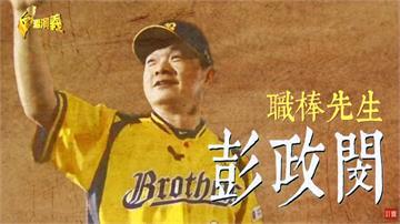 台灣演義/走過二十年中華職棒 !恰恰彭政閔成長故事|2020.05