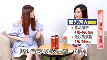 社群廣告誇大「食品」、「美妝」療效 最高罰400萬