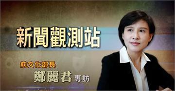 新聞觀測站/【獨家專訪】前文化部長 鄭麗君|2020.05