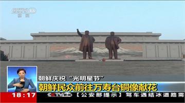 金正日誕辰77週年 北朝鮮慶祝光明星節