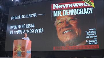 快新聞/帶台灣走過寧靜革命告別威權 蔡英文感念李登輝「對台灣民主的貢獻」