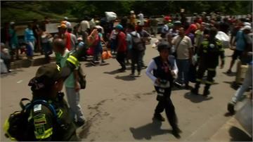 委內瑞拉邊境爆發槍響!跨越邊境民眾嚇壞
