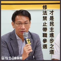 快新聞/高雄市長補選將展開 徐永明籲修法禁帶職參選