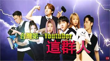台灣演義/台灣第一Youtuber團體「這群人TGOP 2019.08