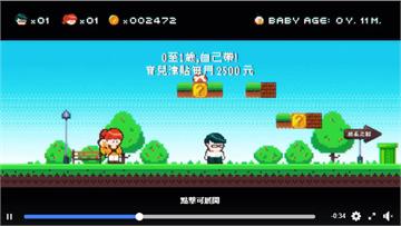 快新聞/行政院「超級邁邁」宣傳政策 電玩手法網友讚超有創意
