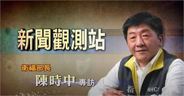 新聞觀測站/【獨家專訪】衛福部長 陳時中|2020.05