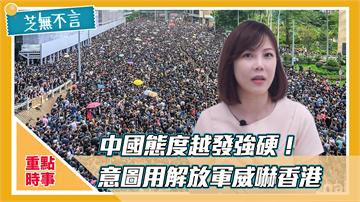 芝無不言/中國態度越發強硬 意圖用解放軍威嚇香港?