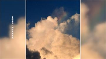 巧!龜首塌、地震、颱風 「火彩虹」三現伴天災
