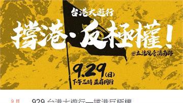 929台港大遊行「撐港反極權」!黃之鋒籲台灣人站出來