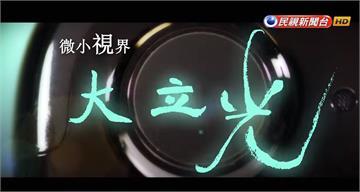 台灣演義/光學產業的驕傲!深入台灣股王:大立光 2019.05