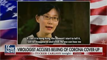前港大病毒學者閻麗夢踢爆 中國與世衛聯手隱匿病情