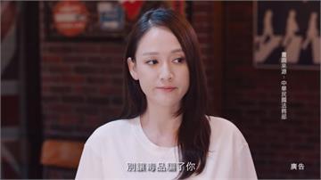 酒駕義務勞務60小時 陳喬恩拍反毒品宣導片