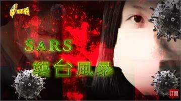 台灣演義 /台灣上一場戰疫!回顧2003年SARS風暴 2020.03