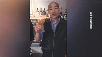 身為市長不可能醉?韓國瑜難捨杯中物惹議