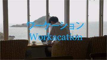 救觀光?日本「Workation」強打度假區遠距辦公