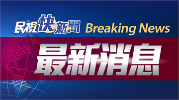 快新聞/台北市松山區又傳砍人事件 男子持凶器猛刺友人胸頸爆血