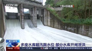 浙江逾30座水庫水位破表 武漢暴雨紅色預警