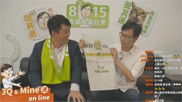 高雄市長補選剩3天 陳其邁.吳益政直播催票