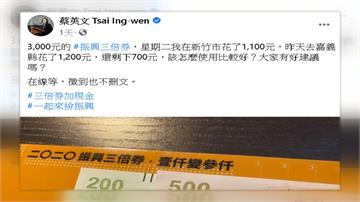 蔡總統問三倍券怎麼用?陳其邁建議來高雄吃「丹丹」