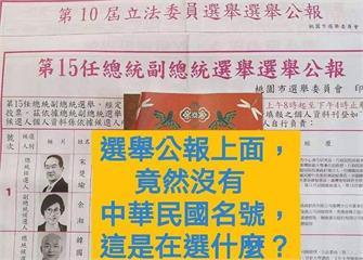 快新聞/網瘋傳選舉公報未印中華民國 「歷屆資料」曝光中選會回應了