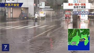 鋒面來襲!日本靜岡淹水 時雨量50毫米以上