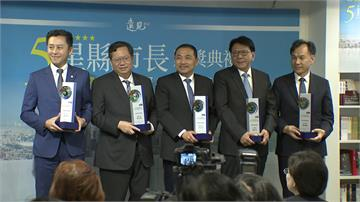 獲五星滿意度 五縣市長出席頒獎典禮