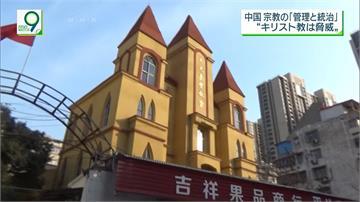 中國打壓基督教會活動 嚴禁民眾上街慶祝耶誕節