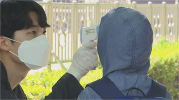 南韓今啟第二波返校日 校門口量體溫