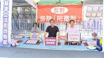 國民法官法7/20拚三讀 司改團體立院前靜坐抗議