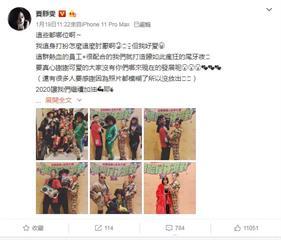 賈靜雯微博遭中國網友出征 因「武漢肺炎沒發文」