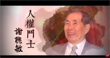 台灣演義/一生微笑鬥強權!台灣自救宣言起草人 謝聰敏傳 2019.09