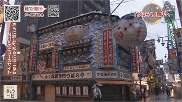 不敵肺炎疫情...大阪地標「大河豚燈籠」吹熄燈號