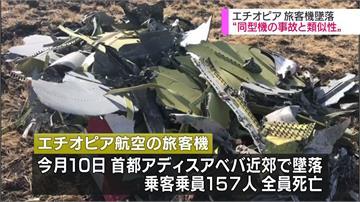 衣索比亞墜機 與印尼空難「明顯相似」