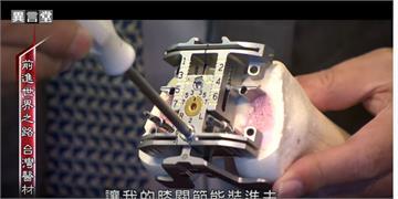 異言堂/前進世界之路!台灣醫療器材發展