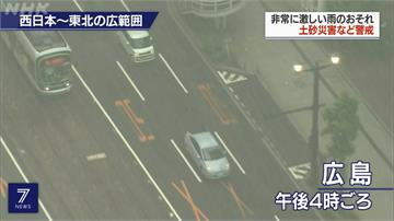 豪雨恐釀巨大災害!日本多地發布土石流警戒