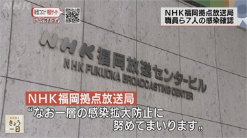 日本武漢肺炎延燒!NHK福岡爆群聚7人感染