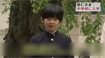 日本悠仁親王座位遭放刀!東京警視廳全力追查