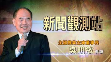 新聞觀測站/榮耀農金15年!專訪農業金庫董事長 吳明敏|2020.07