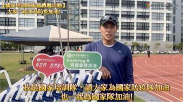 感謝醫護站第一線抗疫守護台灣!陳傑拚奧運:選手都覺得很安心