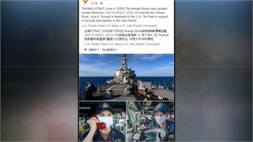 美軍艦6月4日通過台灣海峽!學者:給中港台三個訊號