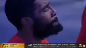 NBA/籃網主場賽前哀悼Kobe 主將Irving淚流不止