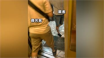 直擊電信大樓淫窟!老司機深入營救遭逼賣淫越南女子