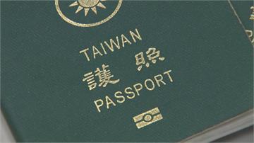 護照封面改Taiwan!超過7成民眾支持:不想被誤認中國人
