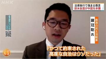 香港眾志創黨主席羅冠聰 臉書證實已經離開香港