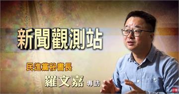 新聞觀測站/2020台灣要贏!專訪民進黨秘書長 羅文嘉| 2019.11